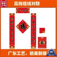 2014年广告对联定制 马年春联定做印刷 可印广告LOGO 广州年画