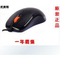 供应厂家批发正品优美特UMT-217大盒装豪华版电脑游戏光电有线鼠标