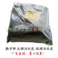 供应郑州腾宇高纯度无磷活性炭/脱磷活性炭 TY-HXT