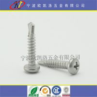供应宁波欧凯洛 316不锈钢十字盘头钻尾螺丝