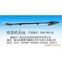 供应东风多利卡驾驶室收音机天线(37QA-75015-B )