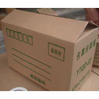 供应奉贤纸板箱厂上海常规纸箱定制 嘉定纸箱订做