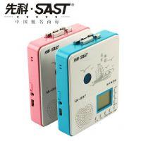 SAST/先科SK-897插卡U盘MP3磁带复读机正品英语复读机学习机450秒