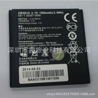 厂家批发 A品 双保护 华为HB5N1H U8825D手机电池