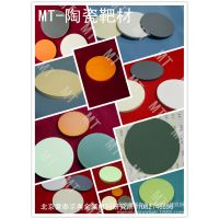 MT-高纯氧化锌,纳米氧化锌,氧化锌靶材,硫化锌晶体,硫化锌靶