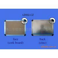 新款高级铝合金边框镀锌底软木板告示板(LD002-CZ)