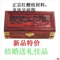 红木首饰盒 礼品盒 实木把件装饰盒 木雕婚庆礼品锦盒 龙凤呈祥
