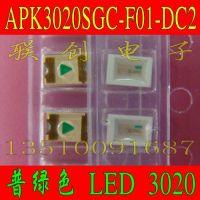 供应APK3020SGC-F01-DC2 KINGBRIGHT 进口发光管 普绿色