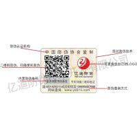 厂家供应广东地区防伪查询标签定做 数码防伪 二维码扫描辨真伪