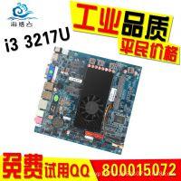 MINI ITX 主板 酷睿i3 3217u主板小电脑主板 迷你主机主板
