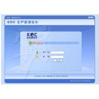电源工厂生产管理软件EDC