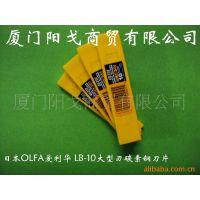 正品日本原装进口OLFA爱利华 LB-10 大型刃刀片|18mm宽 10片装