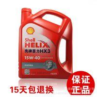 Shell壳牌机油 壳牌红喜力HX3红壳机油 汽车机油 润滑油15W40 4L