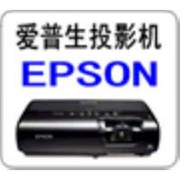 长宁区EPSON投影机维修点,爱普生投影机上门维修电话,点不亮,自动关机,偏色