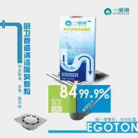 北京海淀区地漏下水反味怎么解决北京一灌通管道除臭剂效果好