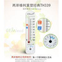 供应榛利家用长条挂式温度计 室内温湿度计 水银温度计 湿度计 TH339