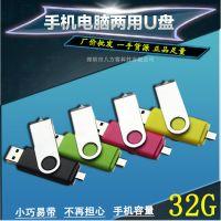 手机电脑两用u盘32g 双插头otg迷你创意金属旋转u盘 手机u盘32g