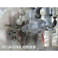 OptiMixTM系列燃烧器