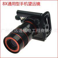高清万能手机望远镜通用迷你微型袖珍8倍长变焦摄影摄像镜头夜视