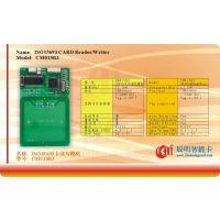 CM015M-3 ISO15693读写模块 13.56MHz读/写RF模块 UART接口