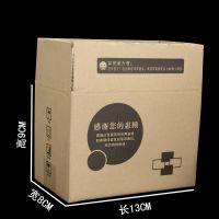 广州现货纸箱淘宝纸盒包装箱小纸箱邮政纸箱小箱子12号箱子