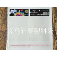 义乌厂家直销Opp袋橡皮筋OPP包装袋彩印袋手机pe袋服装袋