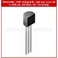 仙童2N4403BU,NPN双极晶体管 放大或切换电子信号和功率 正品保证