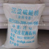 供应 沉淀硫酸钡800目-1250目