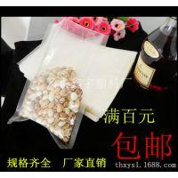 [现货]10*15 透明真空袋 塑料包装袋 真空食品袋 食品复合袋