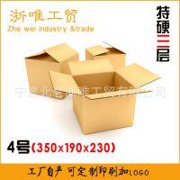 瓦楞纸箱纸盒加工定做 快递包装纸箱  邮政纸箱4号特硬3层标