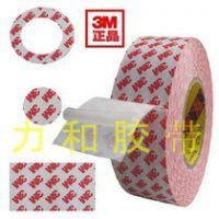 供应深圳供应3M双面胶,进口胶带,泡棉胶带,VHB亚克力胶带,防水胶带,导电布