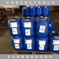 供应水性防粘连流平剂 爽滑涂料流平剂 迪高流平剂435