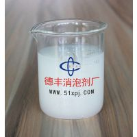 供应供应广西德丰消泡剂厂大理石污水处理消泡剂