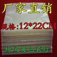 12*22 OPP自粘袋 OPP不干胶自封袋 塑料袋饰品包装袋