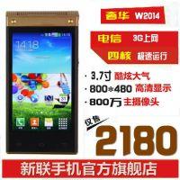 新款三星W2014手机电信版双卡双模双待安卓商务智能手机低价批发