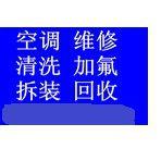 安华里空调维修空调加氟13501312178