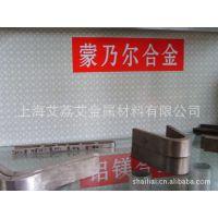 蒙乃尔400合金 蒙乃尔K500合金 UNS N04400 MCu-28-1.5-1.8