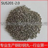 供应不锈钢丸青岛美尔金属优质提供