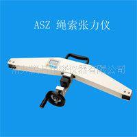 供应艾力 ASZ-100 型绳索张力仪 张力计 张力测试仪