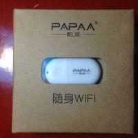 帕派 优势批发随身WiFi 2 方便设置超简单 超便捷的无线路由器