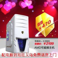 供应AMD四核760K蓝宝石HD7730组装机台式电脑主机 DIY整机兼容机