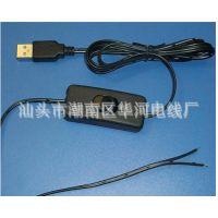 供应白色USB电源线 白色LED台灯电源线,304跷板开关线 开关USB线