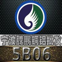供应浙江宁波批发 5B06铝板 5B06铝棒 5B06铝卷 规格齐全 可定尺切割