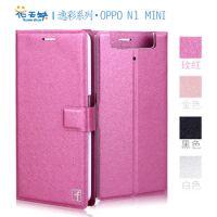 OPPO N1 MINI手机套N5117手机保护壳皮套N1迷你保护套N1 mini外壳