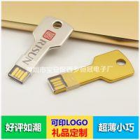 厂家批发 广告U盘 钥匙u盘 8g16g 32g 创意礼品赠品U盘 可印LOGO