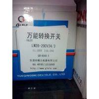 供应生产批发 LW28-20CV34/3 万能电压转换开关 电源切断组合开关