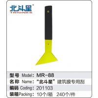 供应北斗星汽车贴膜工具 MR-88前档专用刮 黑柄 黄柄 大三角刮