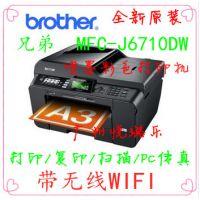 兄弟MFC-J6710DW双面无线打印A3彩色一体机 A3复印机 可改连供