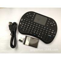 I8无线迷你键盘学习机RII智能设备遥控器厂家贴牌定制生产