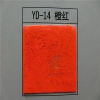 注塑用橙色 橙红色 橙黄色荧光粉 荧光颜料 荧光色粉【厂家直销】